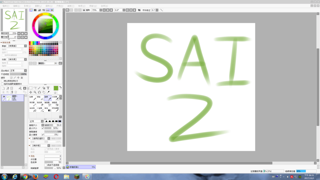 【繪圖軟體】Easy Paint Tool SAI SAI 2020年最新破解版 熱門的新手愛好者
