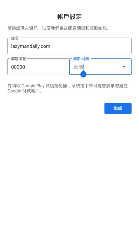 google 意見回饋獎勵 真正的填問卷賺錢
