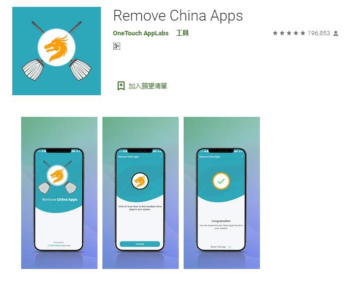 印度Remove China Apps 無廣告免費下載