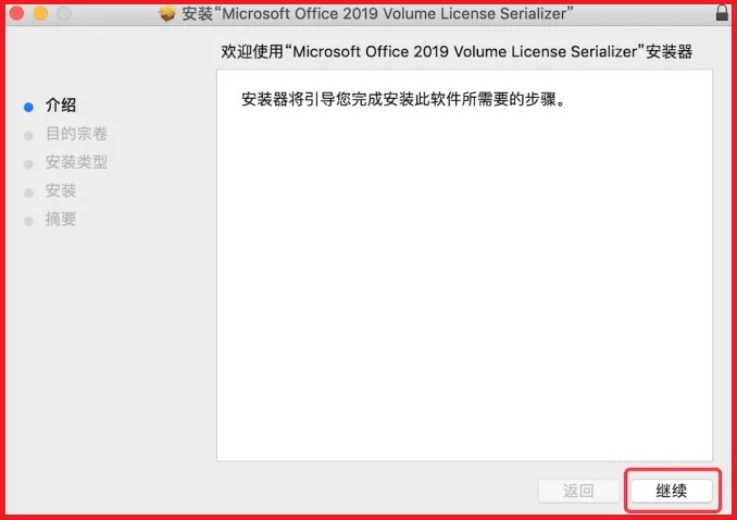 Microsoft Office 2019 for Mac破解版 2020年更新