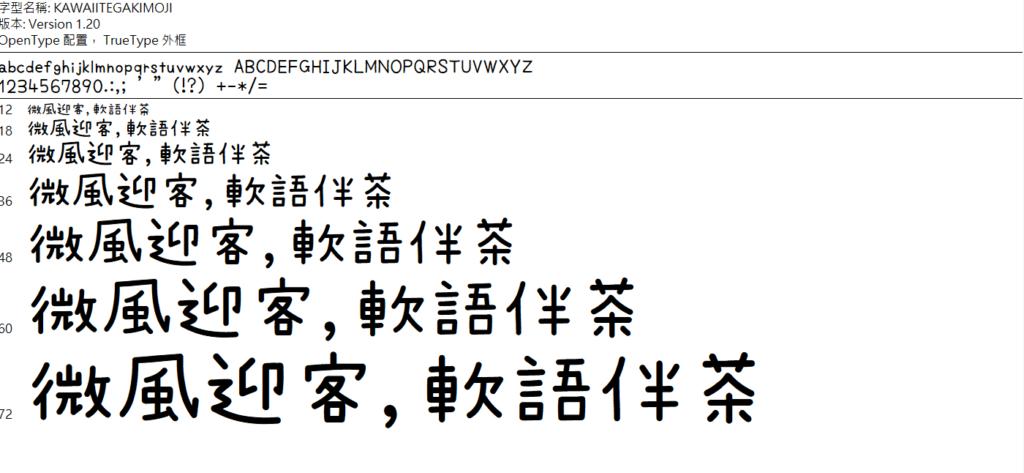 【免費字體】 好看日系手寫字體免費商用下載