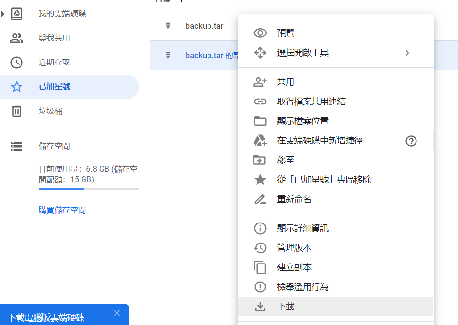 Google Drive雲端「您目前無法查看或下載這個檔案」流量限制怎麼辦?懶人教你簡易破解!