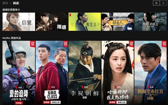 Netflix 隱藏代碼 觀看漫威電影、成人片和各類型影片!?