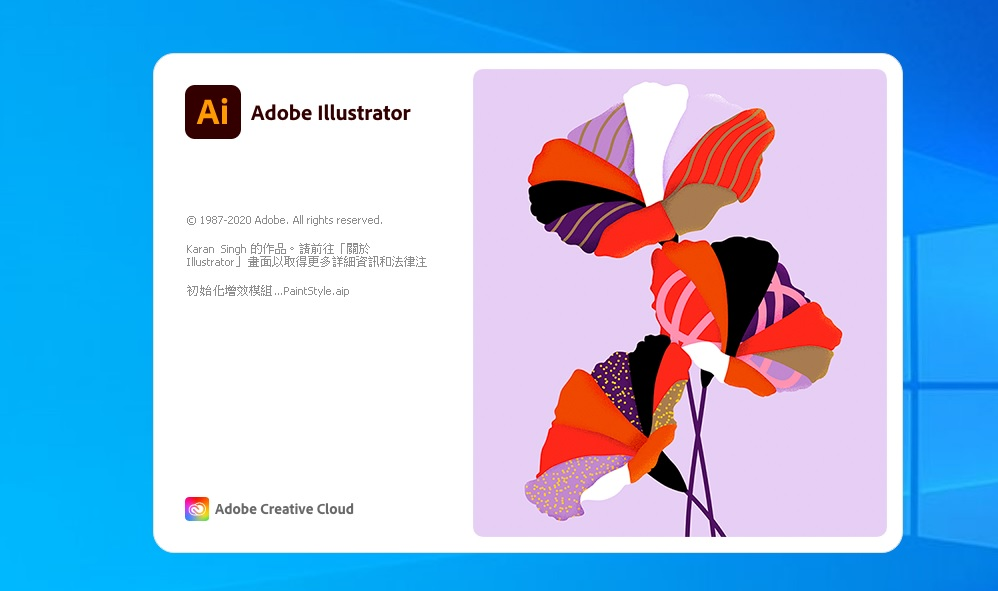 adobe illustrator cc 2020 破解版 直裝版