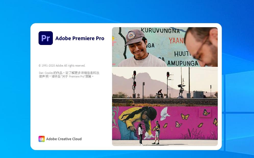 Adobe Premiere Pro 2020繁體 破解版 免費下載
