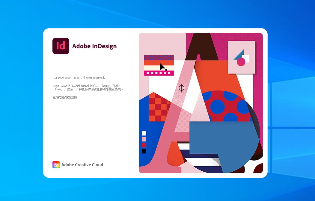 【好東西分享】Adobe InDesign 破解版 2021