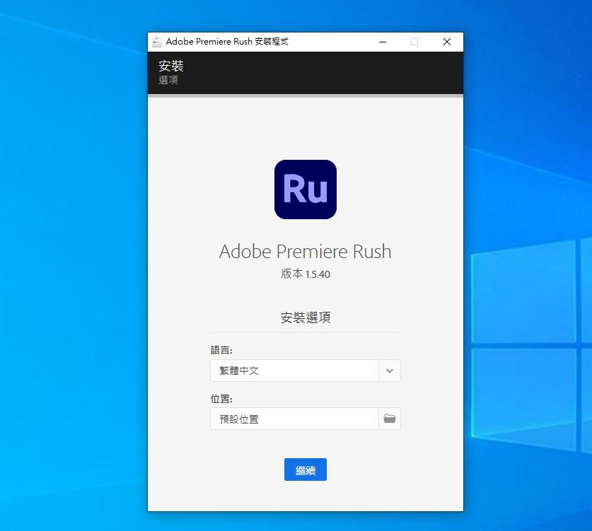 Adobe Premiere Rush 2021免費下載