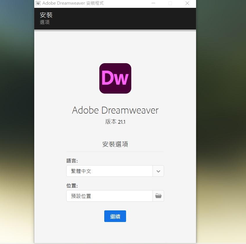 Dreamweaver免費完整版 2021 圖文影片教學
