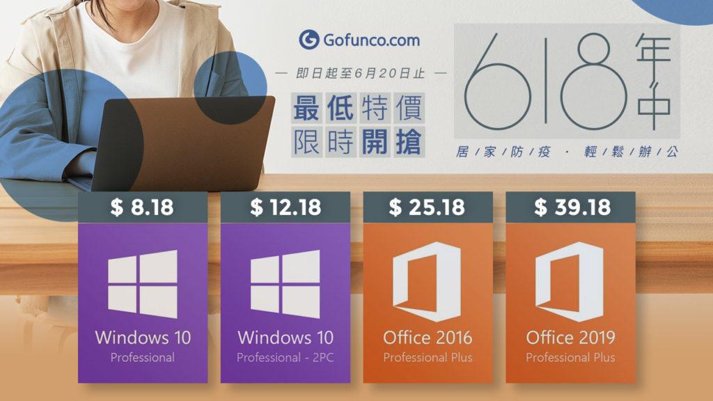 【年中最低】618 活動 Windows 10 序號最低限時特價 居家防疫 輕鬆辦公!!